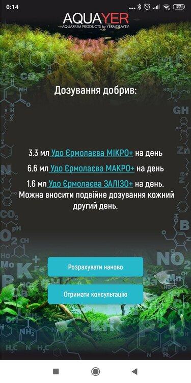 Screenshot_2020-07-28-00-14-06-256_com.aquayer.jpg